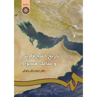 تاريخ خليج فارس و ممالك همجوار