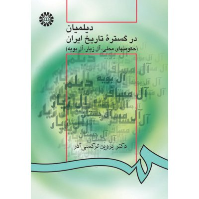 ديلميان در گستره تاريخ ايران ( حكومتهاي محلي ، آل زيار ، آل بويه )