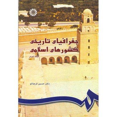 جغرافياي تاريخي كشورهاي اسلامي (2)