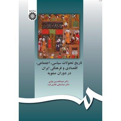 تاريخ تحولات سياسي ، اجتماعي ، اقتصادي و فرهنگي ايران در دوره صفويه