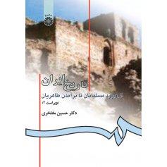 تاريخ ايران از ورود مسلمانان تا برآمدن طاهريان (ویراست 2)