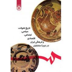 تاريخ تحولات سياسي ، اجتماعي ، اقتصادي و فرهنگي ايران در دوره سامانيان