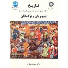 تاريخ تحولات سياسي ، اجتماعي ، اقتصادي و فرهنگي ايران در دوره تيموريان و تركمانان