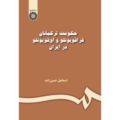 حكومت تركمانان قراقويونلو و آق قويونلو در ايران