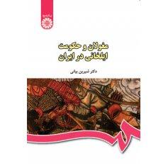 مغولان و حكومت ايلخاني در ايران