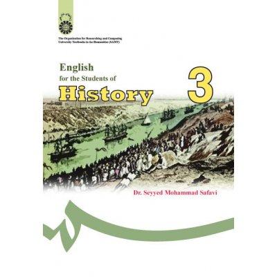 انگليسي براي دانشجويان رشته تاريخ