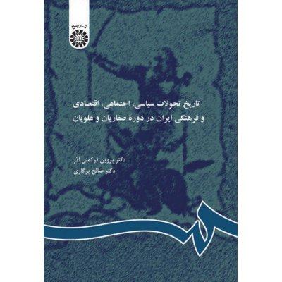 تاريخ تحولات سياسي ، اجتماعي ، اقتصادي و فرهنگي ايران در دوره طاهریان ، صفاريان و علويان