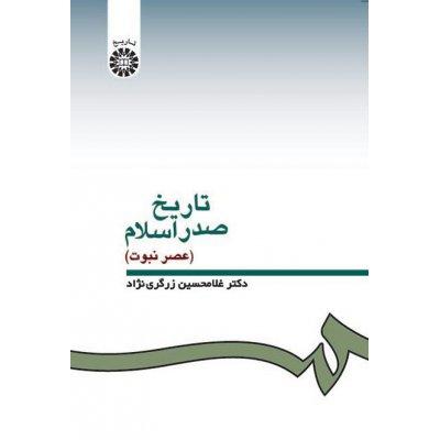 تاريخ صدر اسلام (عصر نبوت)