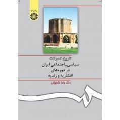 تاريخ تحولات سياسي - اجتماعي ايران در دوره هاي افشاريه و زنديه