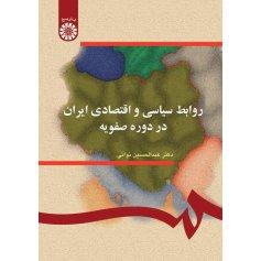 روابط سياسي و اقتصادي ايران در دوره صفويه