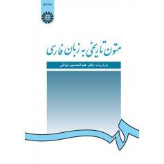 متون تاريخي به زبان فارسي