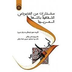 مختارات من النصوص الثقافیة باللغة العربیة ( گزیده متون فرهنگی به زبان عربی )