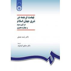 نهضت ترجمه در شرق جهان اسلام در قرن سوم و چهارم هجري