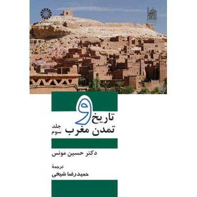 تاريخ و تمدن مغرب (3)