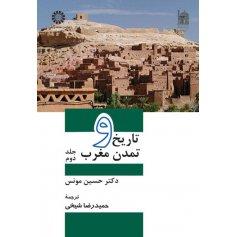 تاريخ و تمدن مغرب (2)
