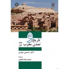 تاريخ و تمدن مغرب (1)