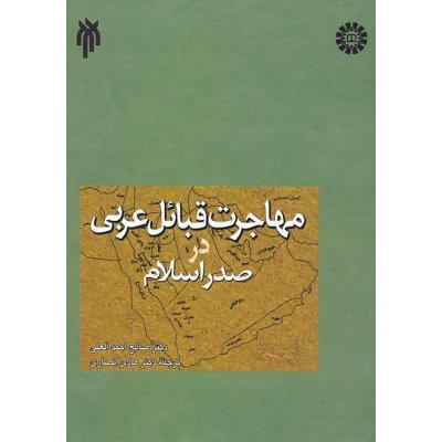 مهاجرت قبائل عربي در صدر اسلام