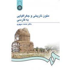 متون تاريخي و جغرافيايي به فارسي