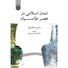 تمدن اسلامي در عصر عباسيان