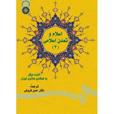 اسلام و تمدن اسلامي ( 2 )
