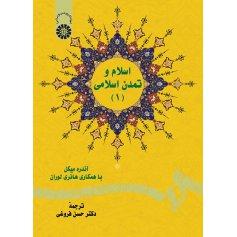 اسلام و تمدن اسلامي ( 1 )