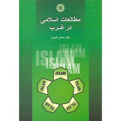 مطالعات اسلامي در غرب