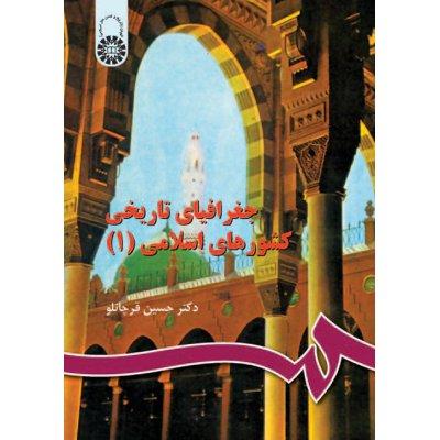جغرافياي تاريخي كشورهاي اسلامي ( 1 )