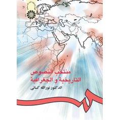 منتخب النصوص التاريخيه و الجغرافيه