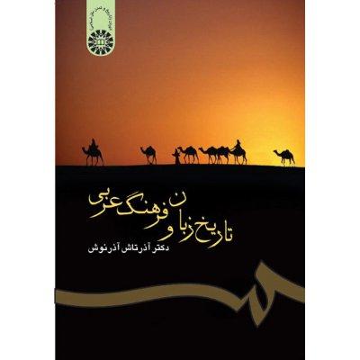 تاريخ زبان و فرهنگ عربي