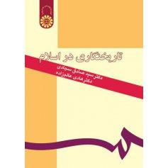 تاريخ نگاري در اسلام
