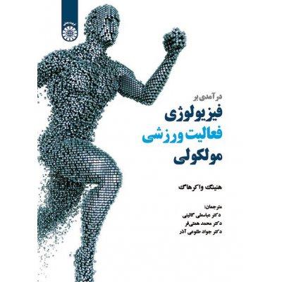 درآمدی بر فیزیولوژی فعالیت ورزشی مولکولی