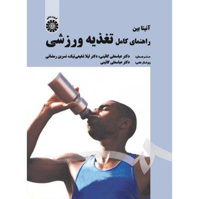 راهنمای کامل تغذیه ورزشی
