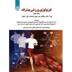 فیزیولوژی ورزشی پیشرفته ( دوم )