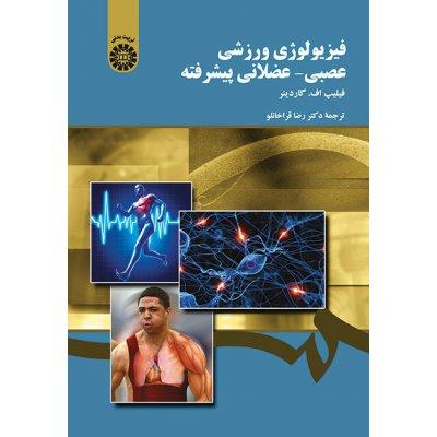 فیزیولوژی ورزشی عصبی ـ عضلانی پیشرفته