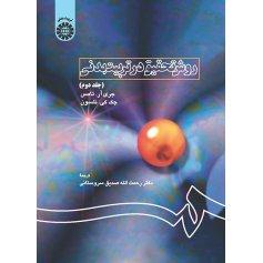 روش تحقیق در تربیت بدنی (جلد دوم)