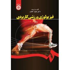 فیزیولوژی ورزشی کاربردی