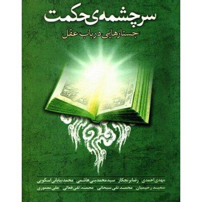 سر چشمه ی حکمت(جستار هایی در باب عقل)