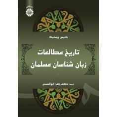 تاریخ مطالعات زبان شناسان مسلمان