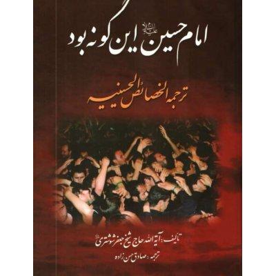 امام حسین(ع) این گونه بود - ترجمه الخصائص الحسینیه
