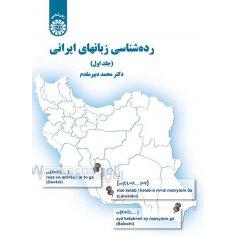 رده شناسی زبانهای ایرانی ( جلد اول )
