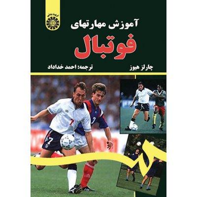 آموزش مهارتهاي فوتبال
