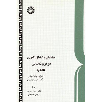 سنجش و اندازه گيري در تربيت بدني (2)