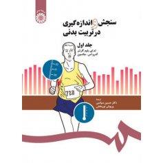 سنجش و اندازهگيري در تربيت بدني (1)