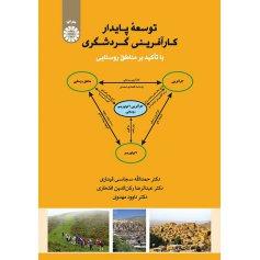 توسعه پایدار کارآفرینی گردشگری با تأکید بر مناطق روستایی
