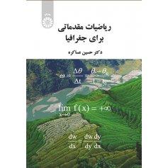 ریاضیات مقدماتی برای جغرافیا
