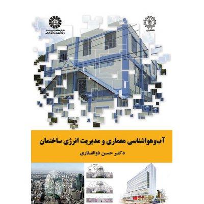 آب و هوا شناسی معماری و مدیریت انرژی ساختمان