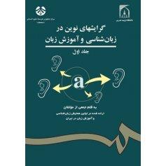 گرايشهاي نوين در زبانشناسي و آموزش زبان ( جلد اول )
