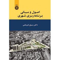 اصول و مبانی برنامه ریزی شهری