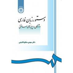 دستور زبان فارسي ( واژگان و پيوندهاي ساختي )