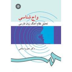 واج شناسي ( تحليل نظام آهنگ زبان فارسي )